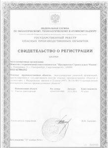 Свидетельство о регистрации ОПО